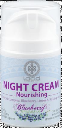Питательный ночной крем
